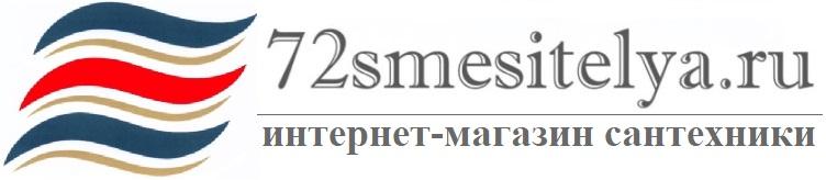 Купить сантехнику в Тюмени | 72 смесителя